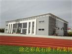 易胜博体育官网工程案例|0061
